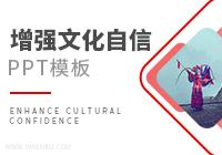 增强文化自信PPT模板范本(共7套打包)