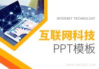 互联网科技PPT范本模板(共10套打包)