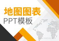 地图图表PPT模板范本