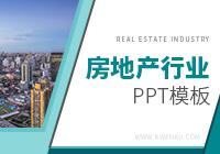 房地产行业PPT模板范本(共10套打包)