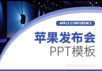 苹果发布会PPT模板范本