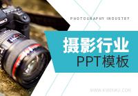 摄影行业通用PPT模板范本