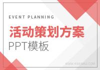 活动策划方案PPT范本模板(共10套打包)