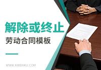 解除或终止劳动合同协议模板