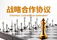 战略合作协议