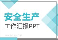 安全生产工作汇报PPT范本模板
