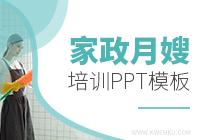 家政月嫂培训PPT范本模板(共6套打包)