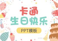 卡通生日快乐通用PPT模板