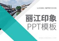 丽江印象PPT范本模板(共10套打包)