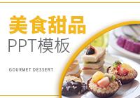 美食甜品PPT模板范本(共10套打包)