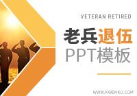 老兵退伍PPT模板范本(共8套打包)