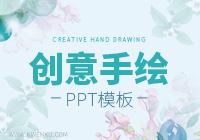 创意手绘通用PPT模板