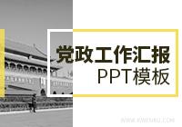 党政工作汇报PPT模板范本