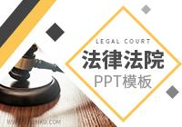 法律法院PPT模板范本