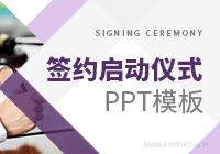 签约启动仪式PPT范本模板(共10套打包)