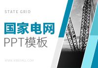 国家电网PPT范本模板(共10套打包)