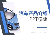 汽车产品介绍PPT模板范本(共10套打包)