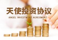 天使投资协议