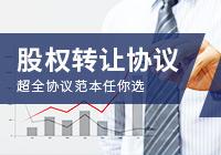 2019年最新股权转让回购合同协议意向书范本模板精选