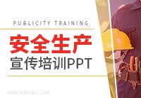 安全生产宣传培训PPT模板