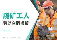 煤矿工人合同协议模板