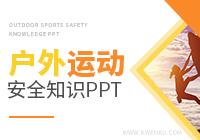 户外运动安全知识PPT范本模板(共2套打包)