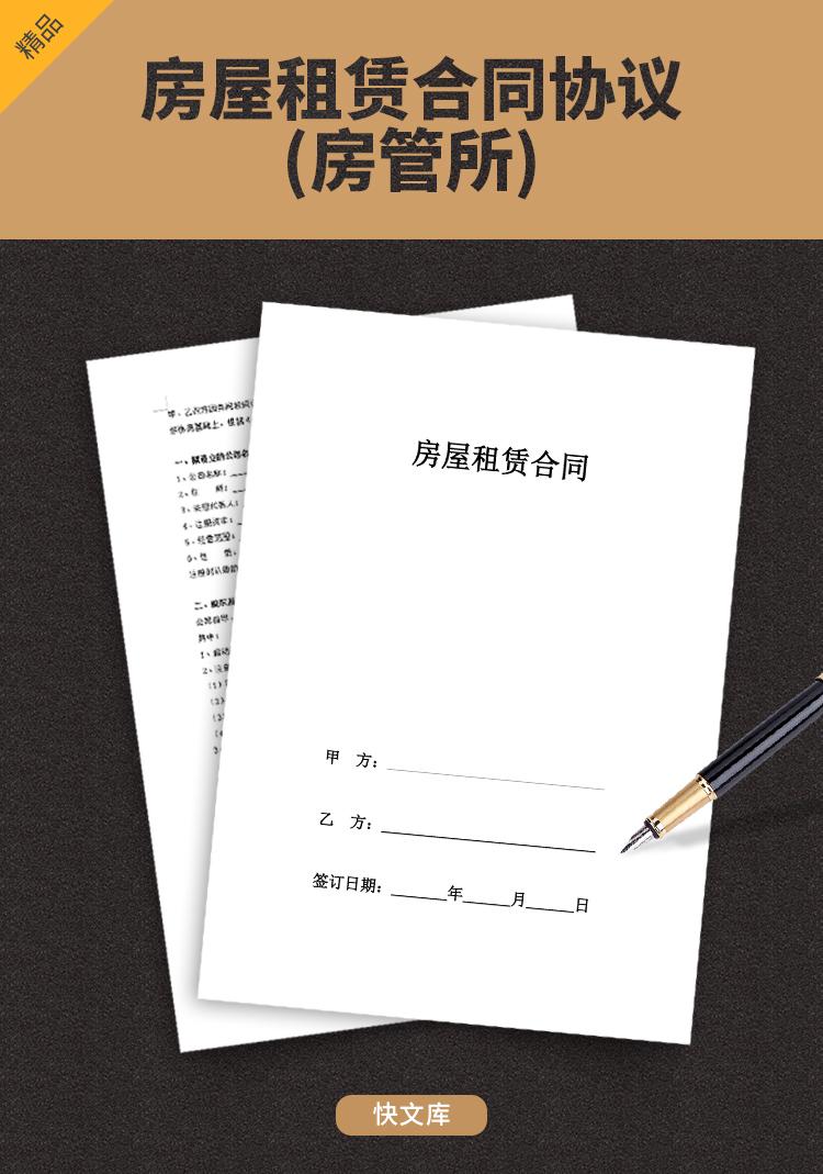 2019年最新房管所房屋租赁合同协议书范本模板