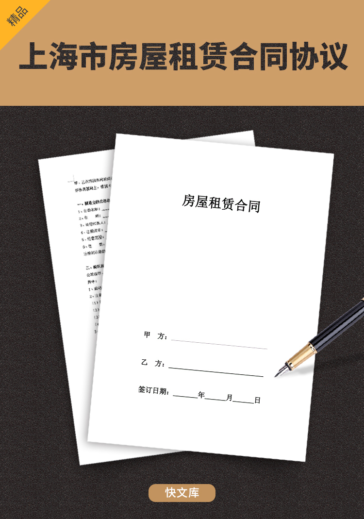 上海市个人房屋租赁出租合同协议书范本模板