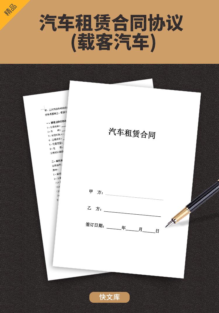 2019年最新载客汽车租赁合同协议书范本模板