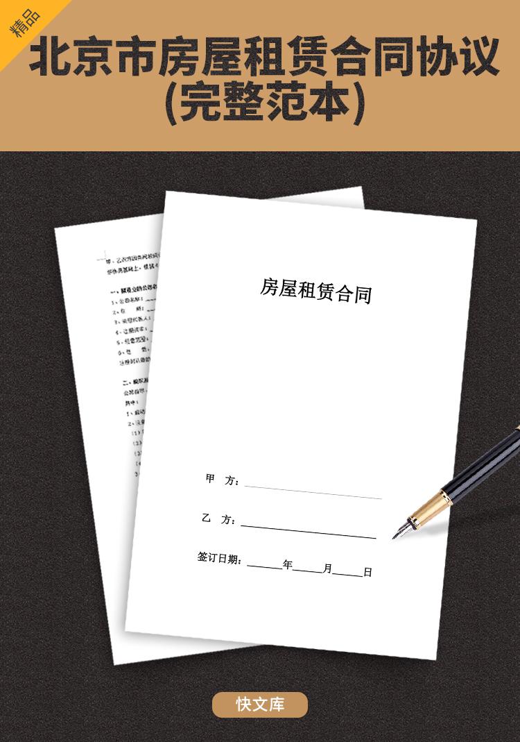 2019年最新北京市个人房屋租赁合同协议书范本模板