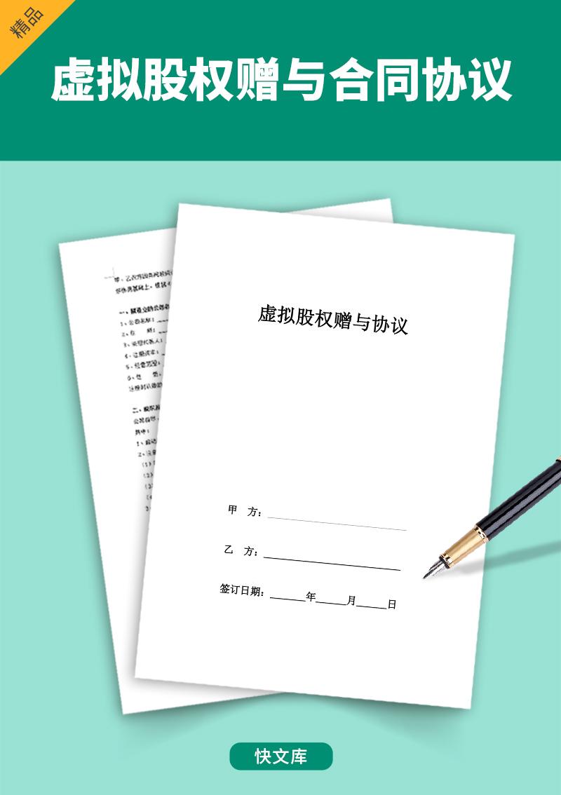 虚拟股权赠与合同协议范本模板
