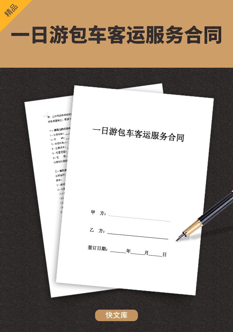 2019年最新一日游包车客运租赁服务合同协议书范本模板