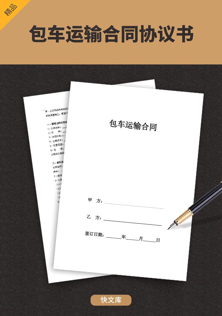 2019年包车配备司机运输合同协议书范本模板