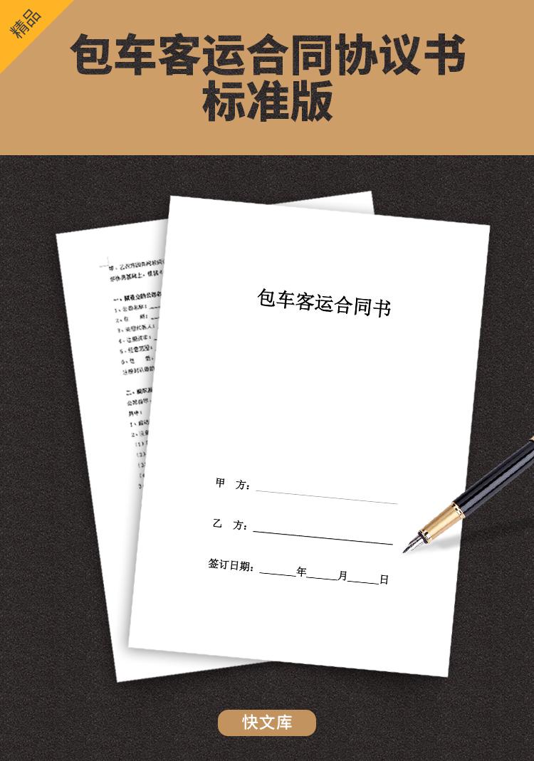 2019年最新包车客运租车合同协议书范本模板