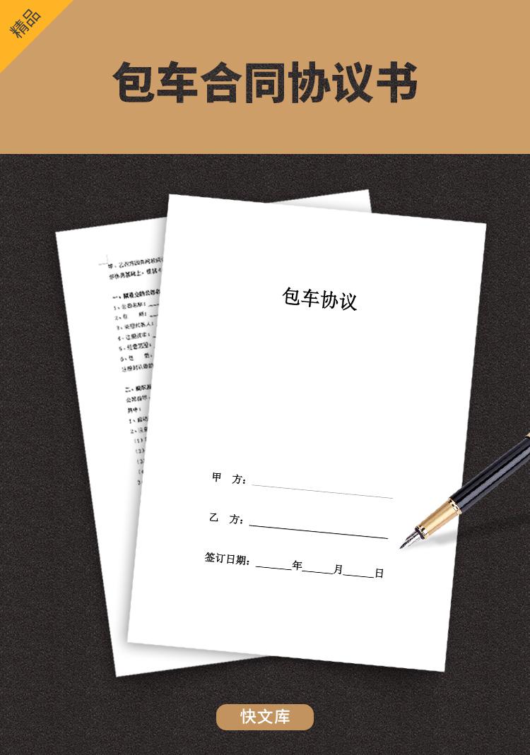 2019年最新越野吉普商务车包车租赁合同协议书范本模板