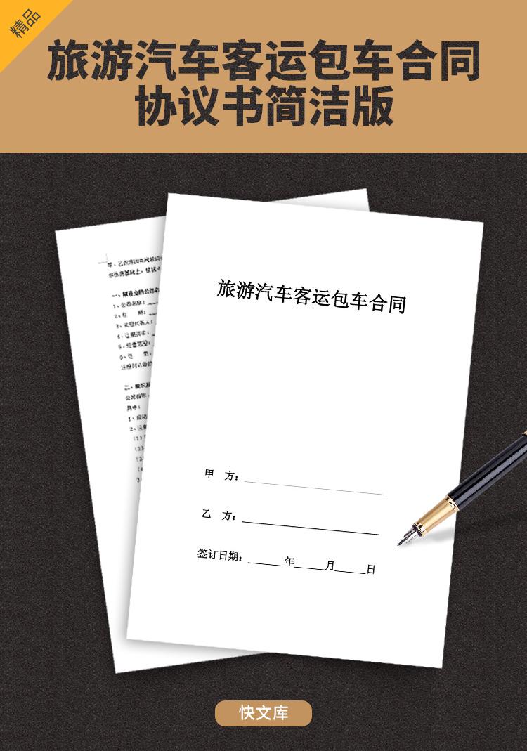 2019年最新旅游汽车客运包车合同协议书范本模板